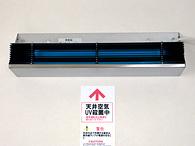 紫外線殺菌(UVGI)装置